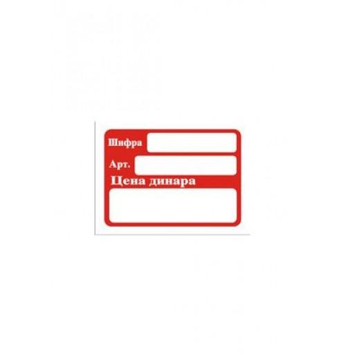 Cene 1/1 200 kom - hromokarton CRVENE